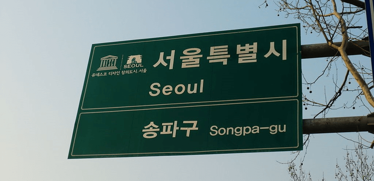Songpa Solar Nanum (Sharing) Power Plant, Seoul, South Korea